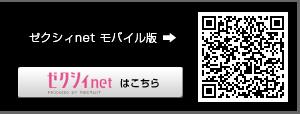ゼクシィ.net